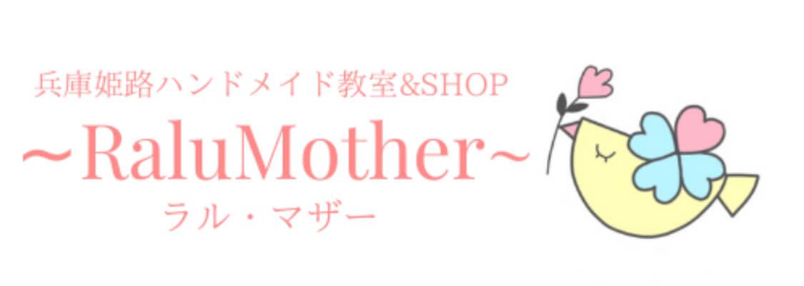 兵庫姫路ハンドメイド教室&SHOP ~RaluMother~